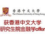 成功收到香港中文大学研究生院金融学offer