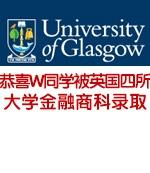 恭喜W同学被英国四所大学金融商科录取