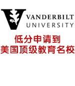 低分申请到美国名校-范德堡大学/波士顿大学/纽约大学