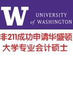 非211大学学生成功申请华盛顿大学专业会计硕士