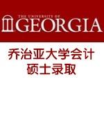 乔治亚大学会计硕士录取分享