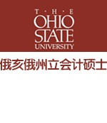 俄亥俄州立会计硕士专业申请成功