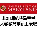非211师范获马里兰大学教育学硕士录取