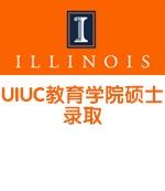 UIUC教育学院硕士录取