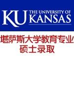 堪萨斯大学教育专业录取