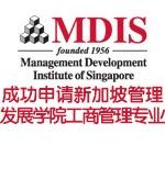 成功申请新加坡管理发展学院――工商管理