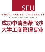 成功申请西蒙飞沙大学工商管理专业