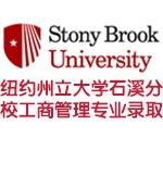 SNYU传捷报:纽约州立大学石溪分校工商管理专业录取