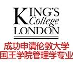 二本生低GPA成功申请伦敦大学国王学院管理学专业