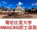 牛!哥伦比亚大学 MBA(CBS)录取