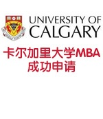卡尔加里大学MBA成功申请