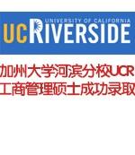 UCR工商管理硕士成功录取