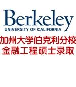申请美国加州大学伯克利分校金融工程专业硕士OFFER