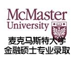 麦克马斯特大学金融硕士专业录取