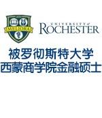 成功被罗彻斯特大学西蒙商学院金融硕士录取+10%的奖学金