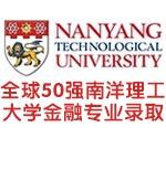 经历丰富被全球50强南洋理工大学金融专业录取