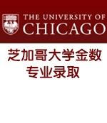 英本才女锋芒尽显 芝加哥大学金数专业录取