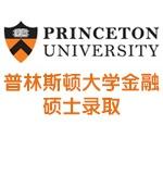 看金东方客户如何获得普林斯顿金融硕士录取