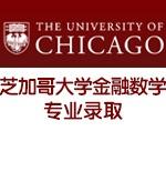 2013芝加哥大学金融数学专业录取
