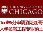 Toefl95分申请到美国芝加哥大学金融工程专业硕士
