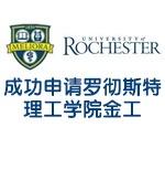 是什么铸就了罗彻斯特理工学院金工的成功申请