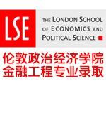 G5精英大牛校 伦敦政治经济学院OR专业录取