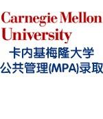 W同学大逆转被卡内基梅隆大学MPA录取