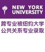 跨专业被纽约大学公共关系专业录取