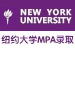 纽约大学MPA录取:早规划被名校录取机率大