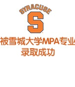 金东方同学被雪城大学MPA专业录取成功