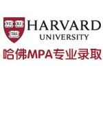 强悍!被哈佛大学MPA专业录取