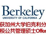 跨专业获加州大学伯克利分校公共管理硕士Offer