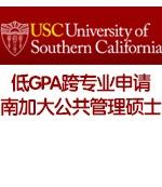 低GPA跨专业申请南加州大学公共管理硕士