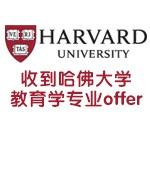 收到哈佛大学教育学专业offer