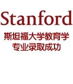 坚定信念:斯坦福大学教育学专业录取成功