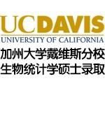 加州大学戴维斯分校生物统计学硕士录取案例
