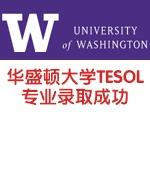 华盛顿大学TESOL专业录取成功