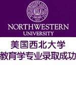 西北大学教育学专业录取成功