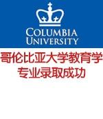 哥伦比亚大学教育学专业录取成功