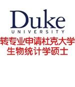 转专业申请杜克大学生物统计学硕士