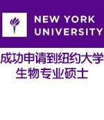 成功申请到纽约大学生物专业硕士