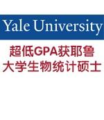 超低GPA申请到耶鲁大学生物统计硕士
