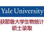 GPA3.1获耶鲁大学生物统计硕士录取