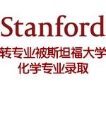 转专业被斯坦福大学化学专业录取