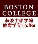 金东方客户喜获波士顿学院教育学专业offer