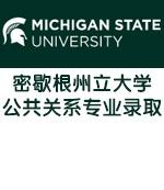 美国研究生申请案例:密歇根州立大学录取公共关系专业