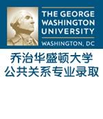 美国乔治华盛顿大学公共关系专业PR硕士录取