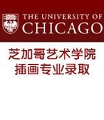 恭喜W同学被芝加哥艺术学院插画专业录取