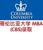 哥伦比亚大学 MBA(CBS)录取