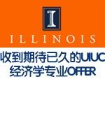 收到期待已久的UIUC经济学专业OFFER